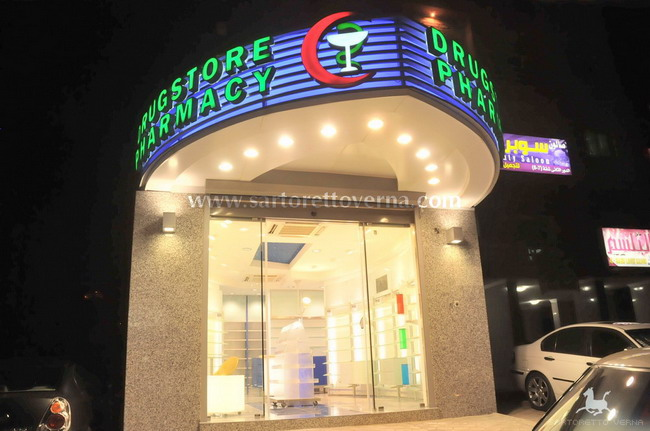 kuwait The first Sartoretto Verna pharmacy in The Emirates opens in Kuwait
