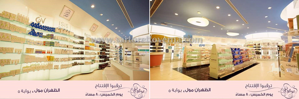 pharmacy-design-Saudi-Arabi (3)
